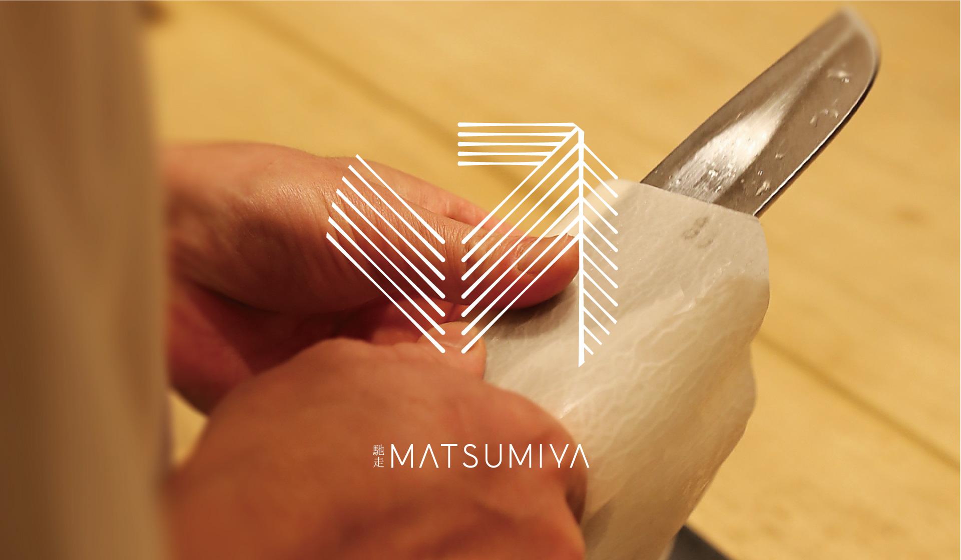 馳走 MATSUMIYA